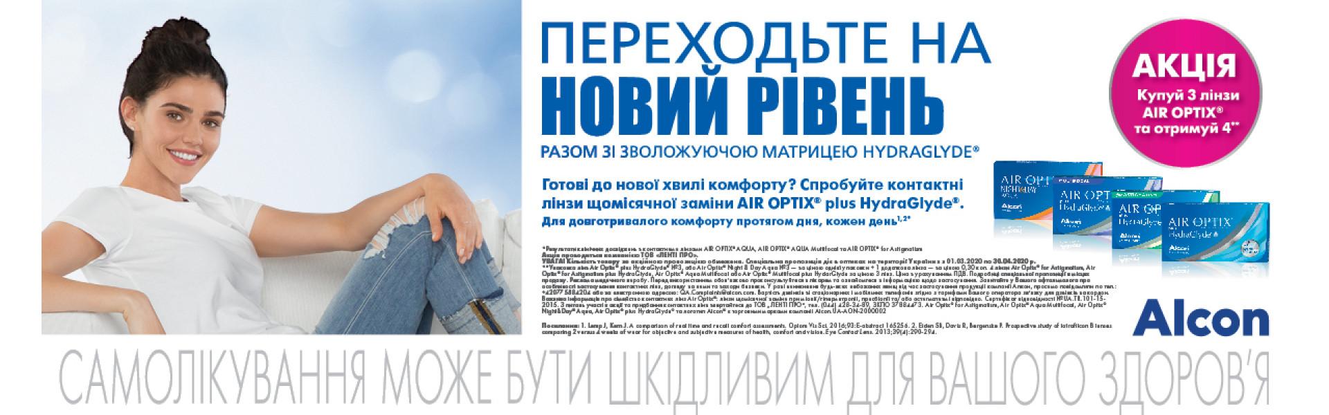 Air Optix plus HydraGlyde акция 3+1 линза в подарок
