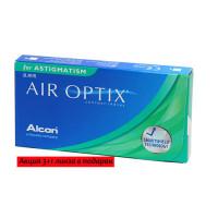 Air Optix for Astigmatism акция 3+1 линза в подарок